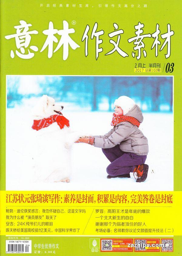 意林作文素材2017年2月第1期-意林作文素材杂志封面,内容精彩试读