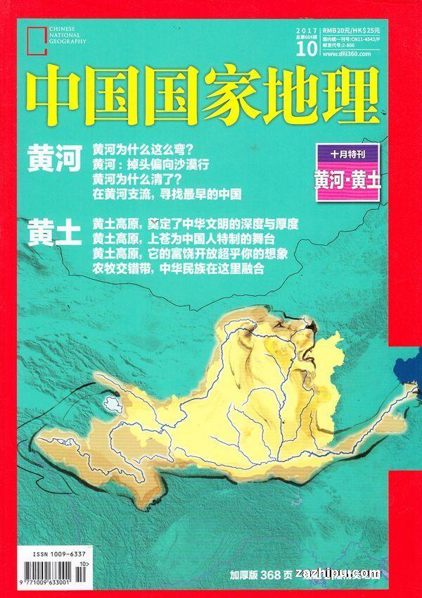 中国国家地理2017年10月期-中国国家地理杂志封面,内容精彩试读