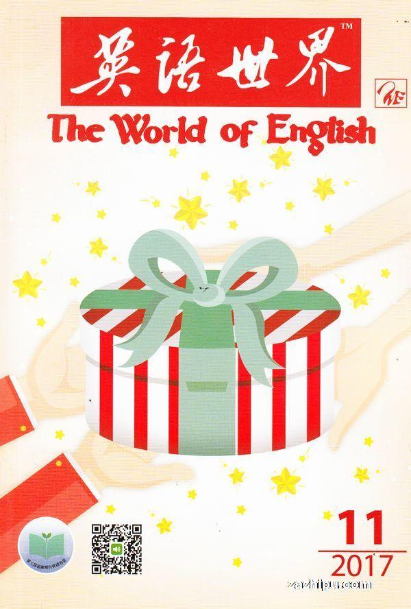 英语世界2017年11月期