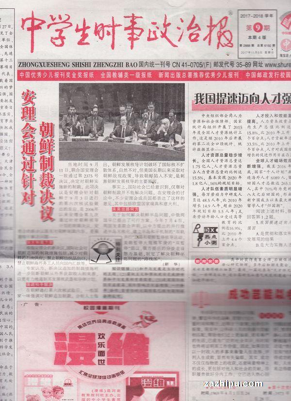 报_中学生时事政治报中考2017年11月第1期-中学生时事政治报中考杂志封面