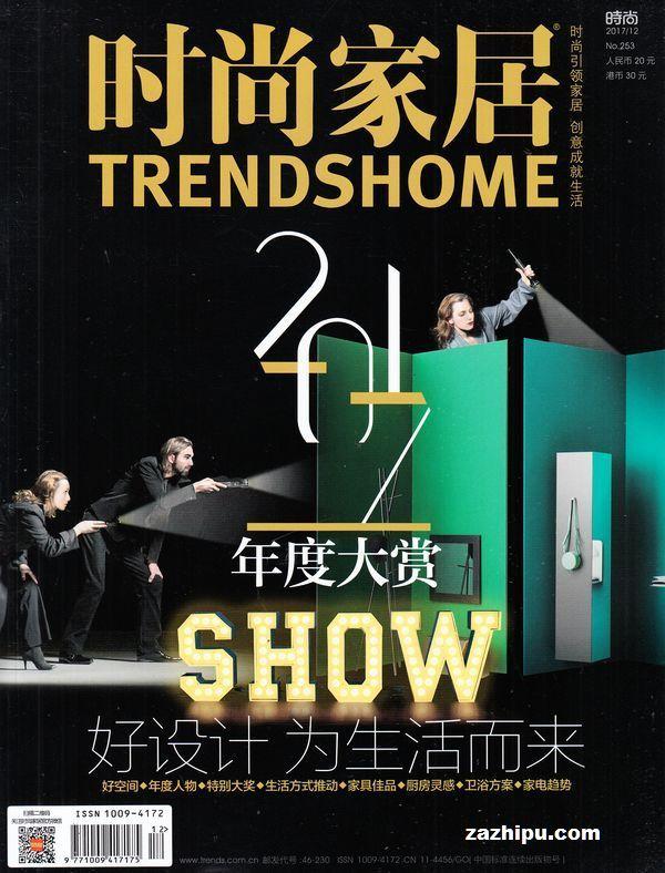 时尚家居2012年1月期-时尚家居杂志封面,内容精彩试读