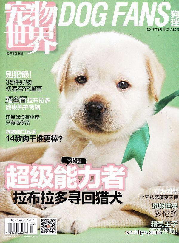 宠物世界(狗迷)2017年2月期-宠物世界(狗迷)杂志封面,内容精彩试读