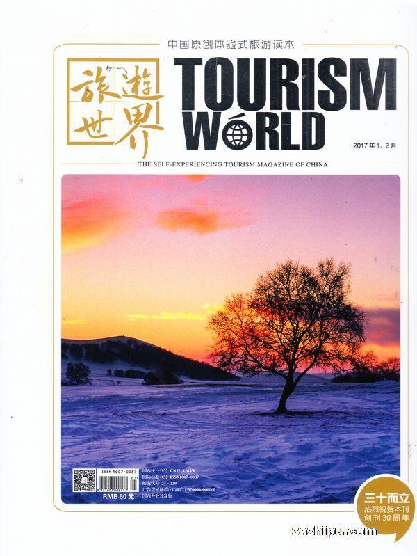 旅游世界2017年1-2月期-旅游世界杂志封面,内容精彩试读