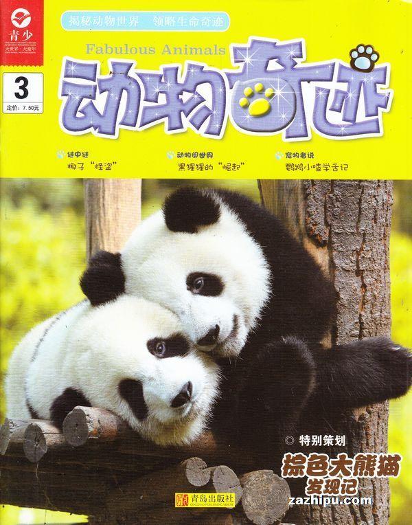 动物奇迹2017年3月期-动物奇迹杂志封面,内容精彩试读