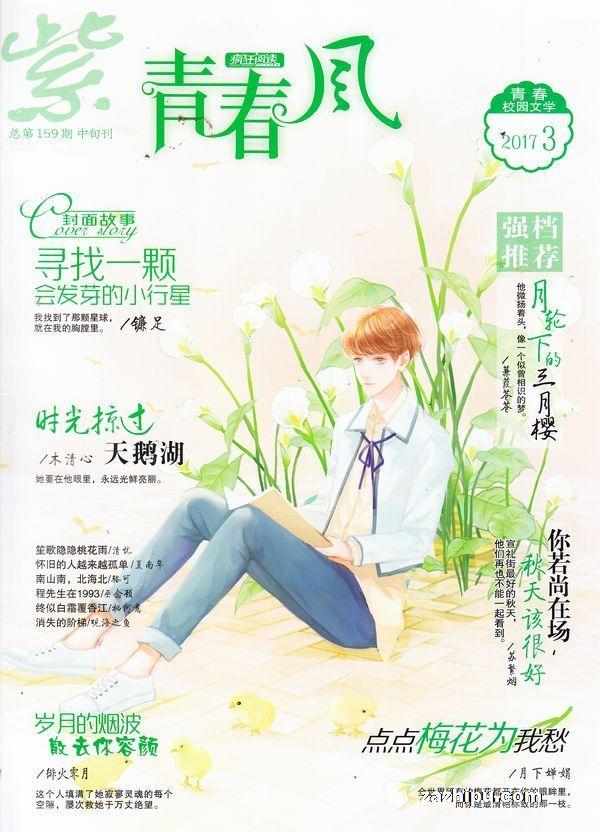 青春风校园文学2017年3月期-青春风校园文学杂志封面,内容精彩试读