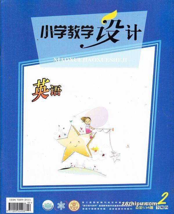 小学教学设计英语杂志订阅