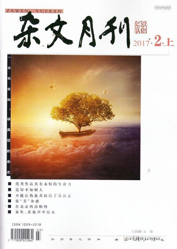 2017年中国杂文