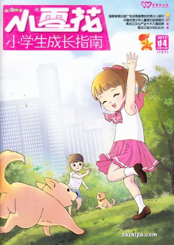 小雪花(小学生成长指南)2017年4月期-小雪花(小学生成长指南)杂志封面