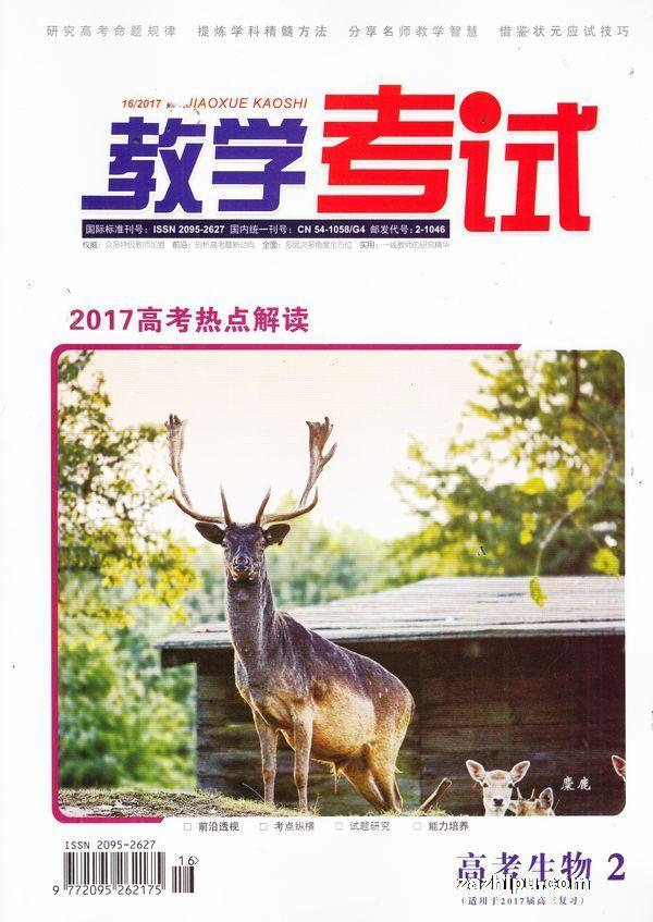 教学考试(高考生物)2017年1月期-教学考试(高考生物)杂志封面,内容