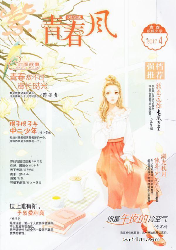 青春风校园文学2017年4月期-青春风校园文学杂志封面,内容精彩试读