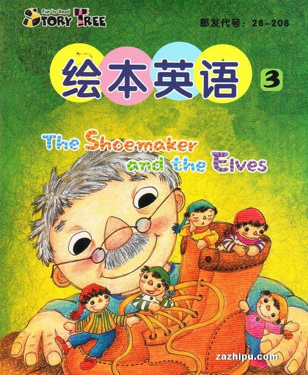 东方娃娃绘本英语杂志订阅