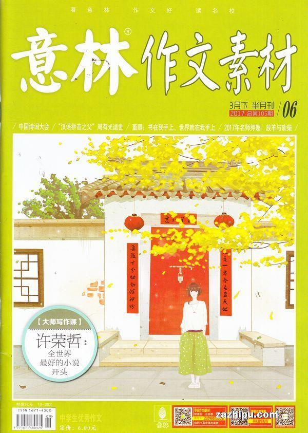 意林作文素材2017年3月第2期-意林作文素材杂志封面