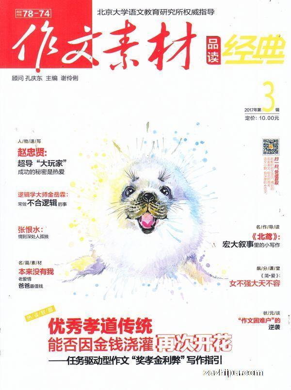 作文素材品读经典2017年3月期-作文素材品读经典杂志封面,内容精彩
