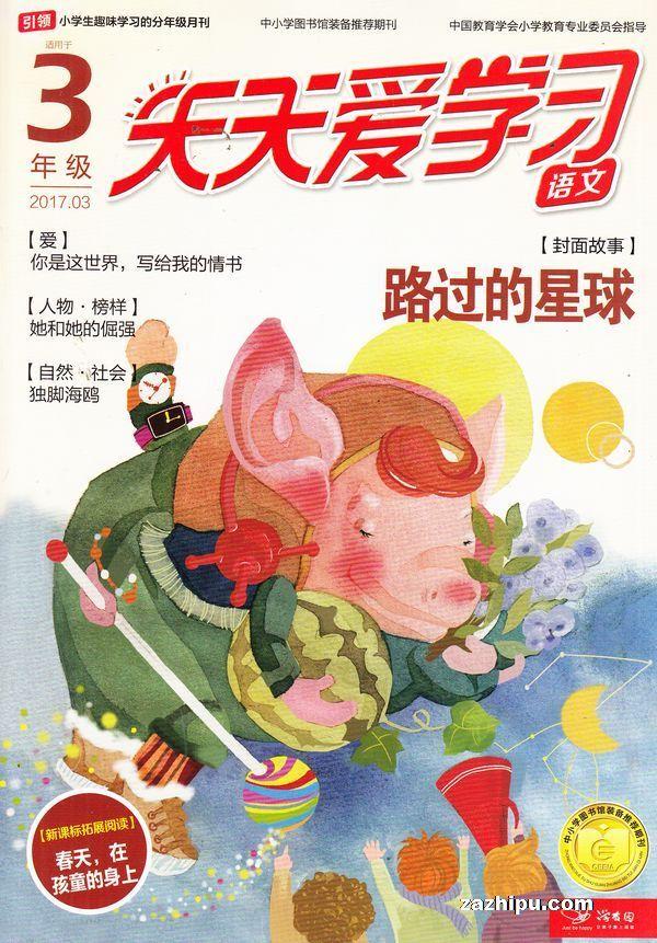 天天爱学习(三年级)2017年3月期-天天爱学习(三年级)杂志封面,内容