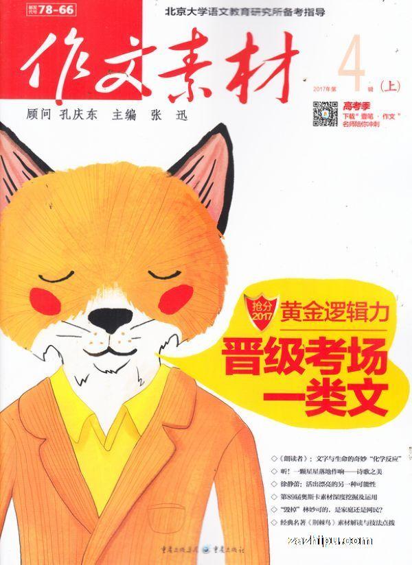 作文素材2017年4月第1期-作文素材杂志封面,内容精彩试读