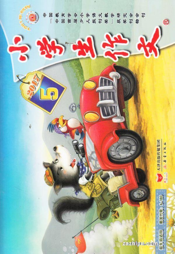 小学生作文低年级小学版2017年5月期v作文沈阳市拼音图片