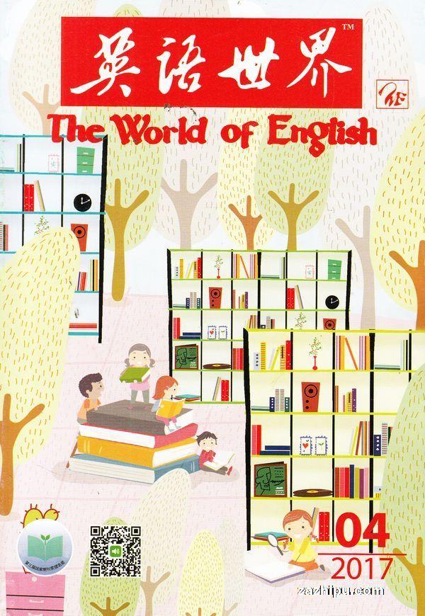 英语世界2017年4月期-英语世界订阅-杂志铺:杂