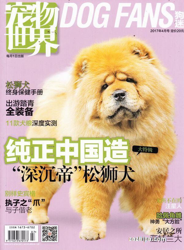 宠物世界(狗迷)2017年4月期-宠物世界(狗迷)杂志封面,内容精彩试读