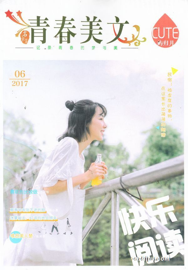 青春美文初心版CUTE2017年6月期图片