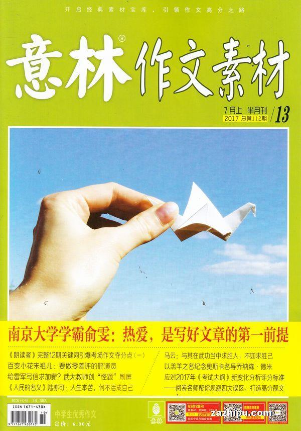 意林作文素材2017年7月第1期-意林作文素材杂志封面,内容精彩试读
