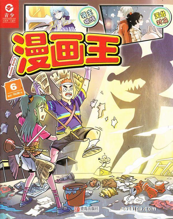 漫画王2017年6月期-漫杂志v画王-杂志铺:画王折板子画漫画图片