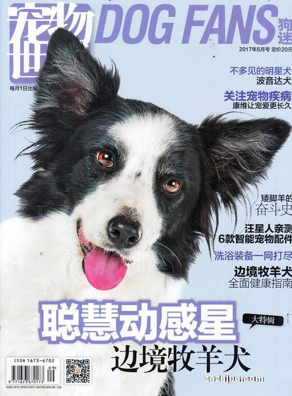 宠物世界(狗迷)2017年5月期-宠物世界(狗迷)杂志封面,内容精彩试读