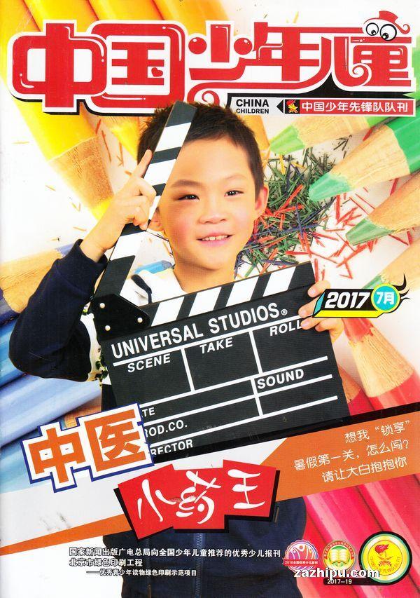 中国少年儿童2017年7月第1期-中国少年儿童杂志封面,内容精彩试读