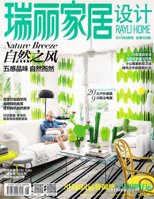 瑞丽家居2017年8月期-瑞丽家居杂志封面,内容精彩试读