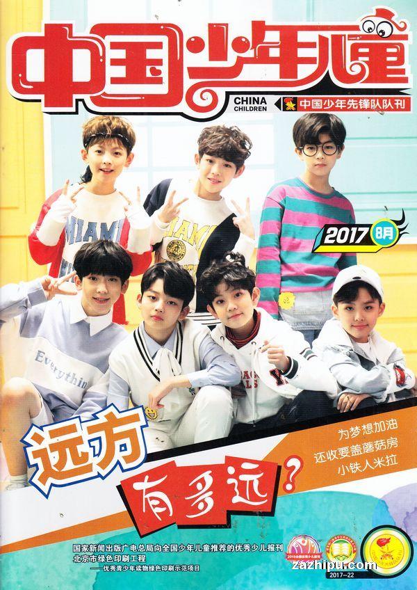 中国少年儿童2017年8月第1期-中国少年儿童杂志封面,内容精彩试读
