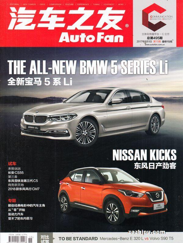 汽车之友2017年8月第1期-汽车之友杂志封面,内容精彩试读