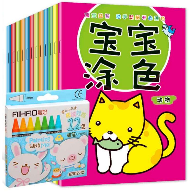 儿童水彩涂鸦填色书 儿童水彩涂鸦填色书 订阅