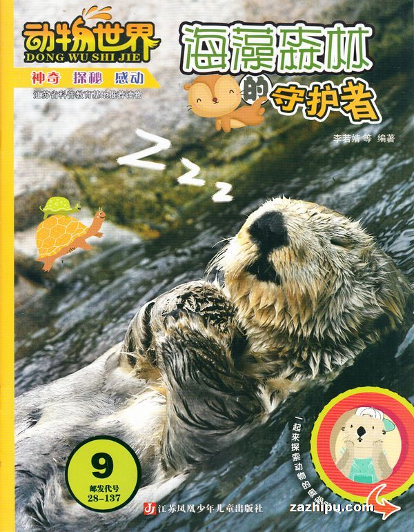 动物世界2017年7-8月期-动物世界杂志封面,内容精彩试读