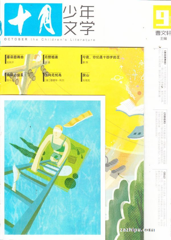 十月少年文学杂志封面 十月少年文学2017年9月期-十月少年文学杂志
