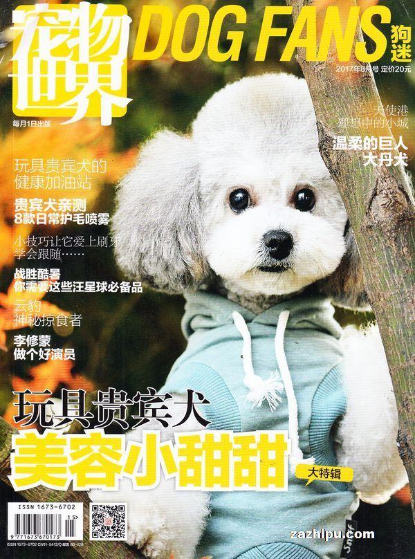 宠物世界(狗迷)2017年8月期-宠物世界(狗迷)杂志封面,内容精彩试读