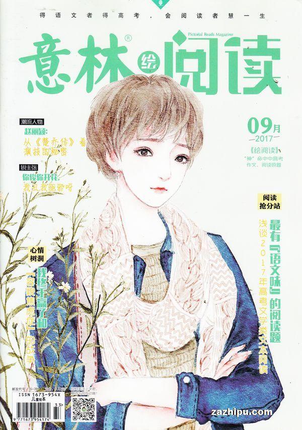 意林绘阅读2017年9月期-意林绘阅读杂志封面,内容精彩试读