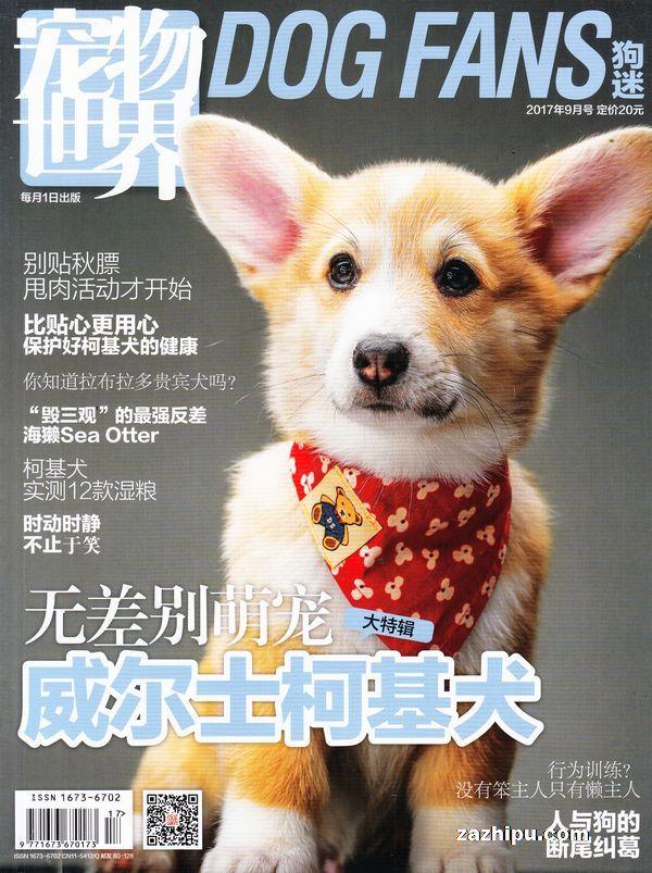宠物世界(狗迷)2017年9月期-宠物世界(狗迷)杂志封面,内容精彩试读