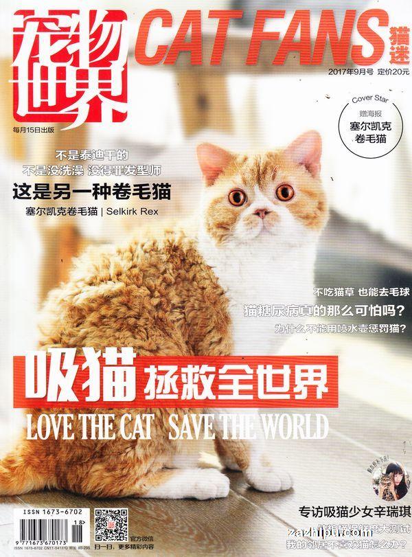 宠物世界(猫迷)2017年9月期-宠物世界(猫迷)杂志封面,内容精彩试读