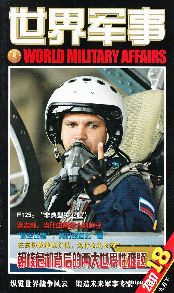 世界军事2017年9月第2期-世界军事杂志封面,内容精彩试读