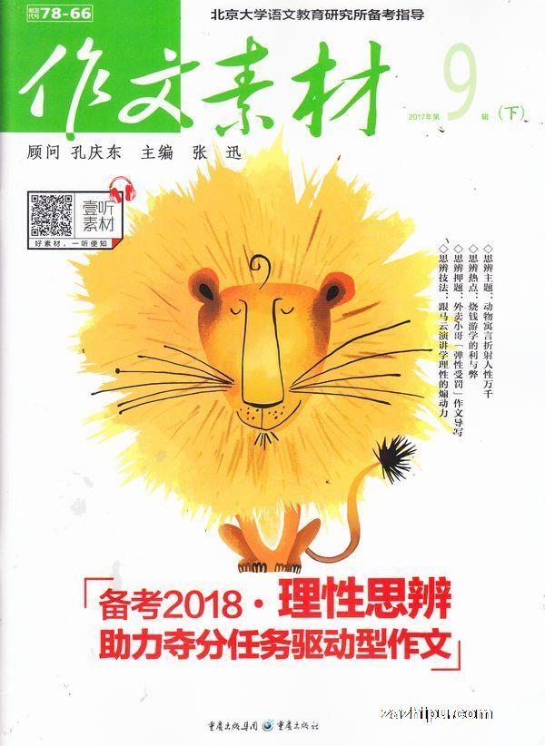 作文素材2017年9月第2期-作文素材杂志封面,内容精彩试读
