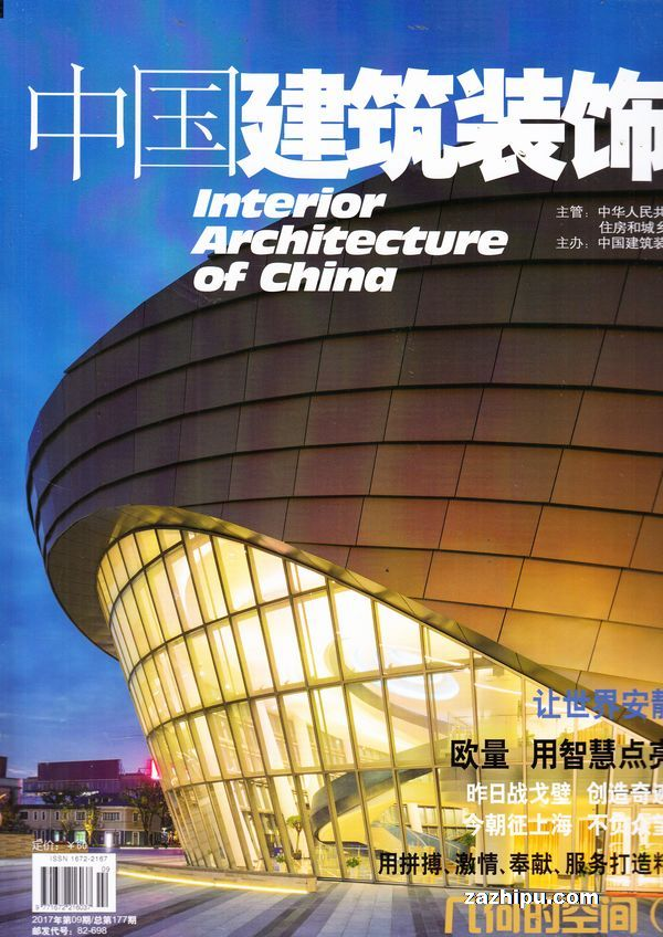 中国建筑装饰装修2017年2月期
