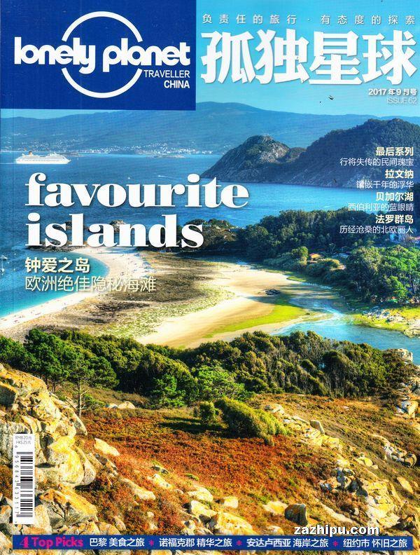 孤独星球2017年9月期-孤独星球杂志封面,内容精彩试读