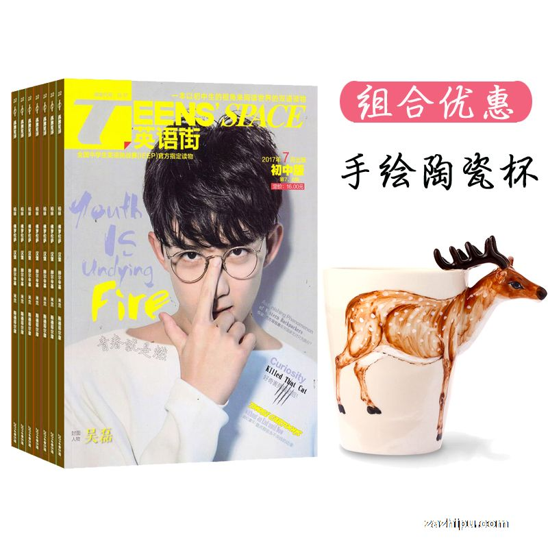英语街初中版(1年共12期)(杂志订阅) 纯手绘陶瓷动物杯-英语街初中版