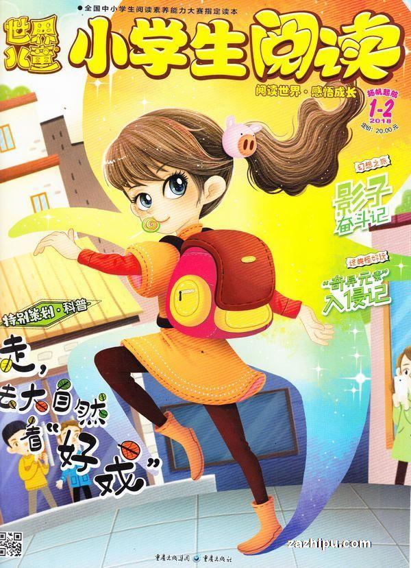 世界儿童小学生阅读2018年1-2月期-世界儿童小学生阅读杂志封面,内容