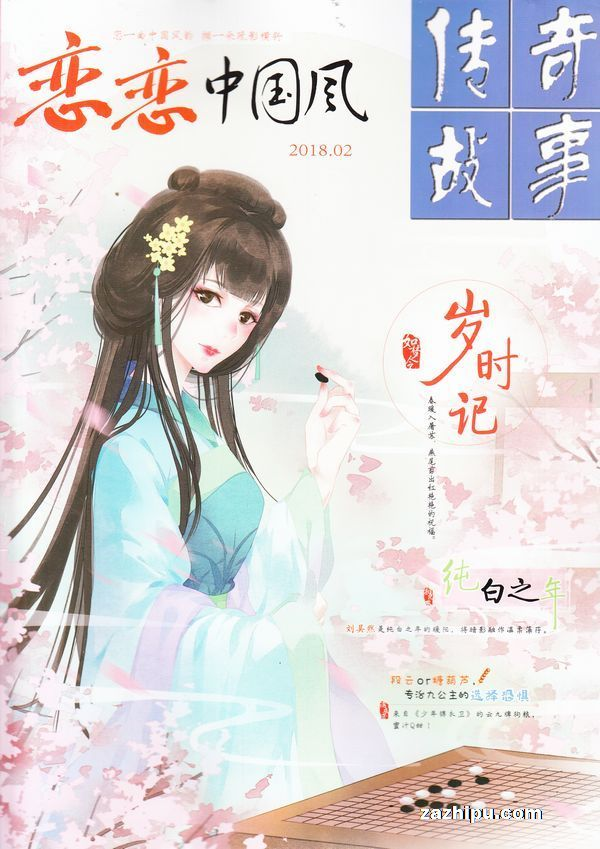 恋恋中国风杂志订阅