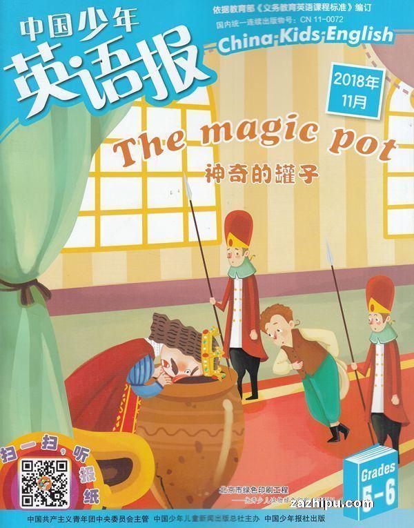 中国少年英语报五六年级版2018年11月期