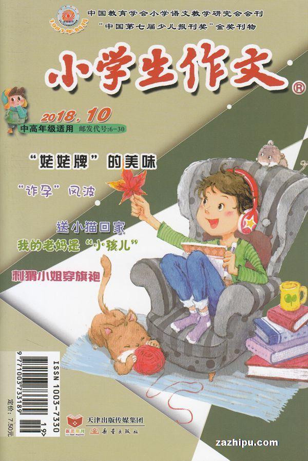 小学生作文中高年级版2018年10月期小学桂林教材图片