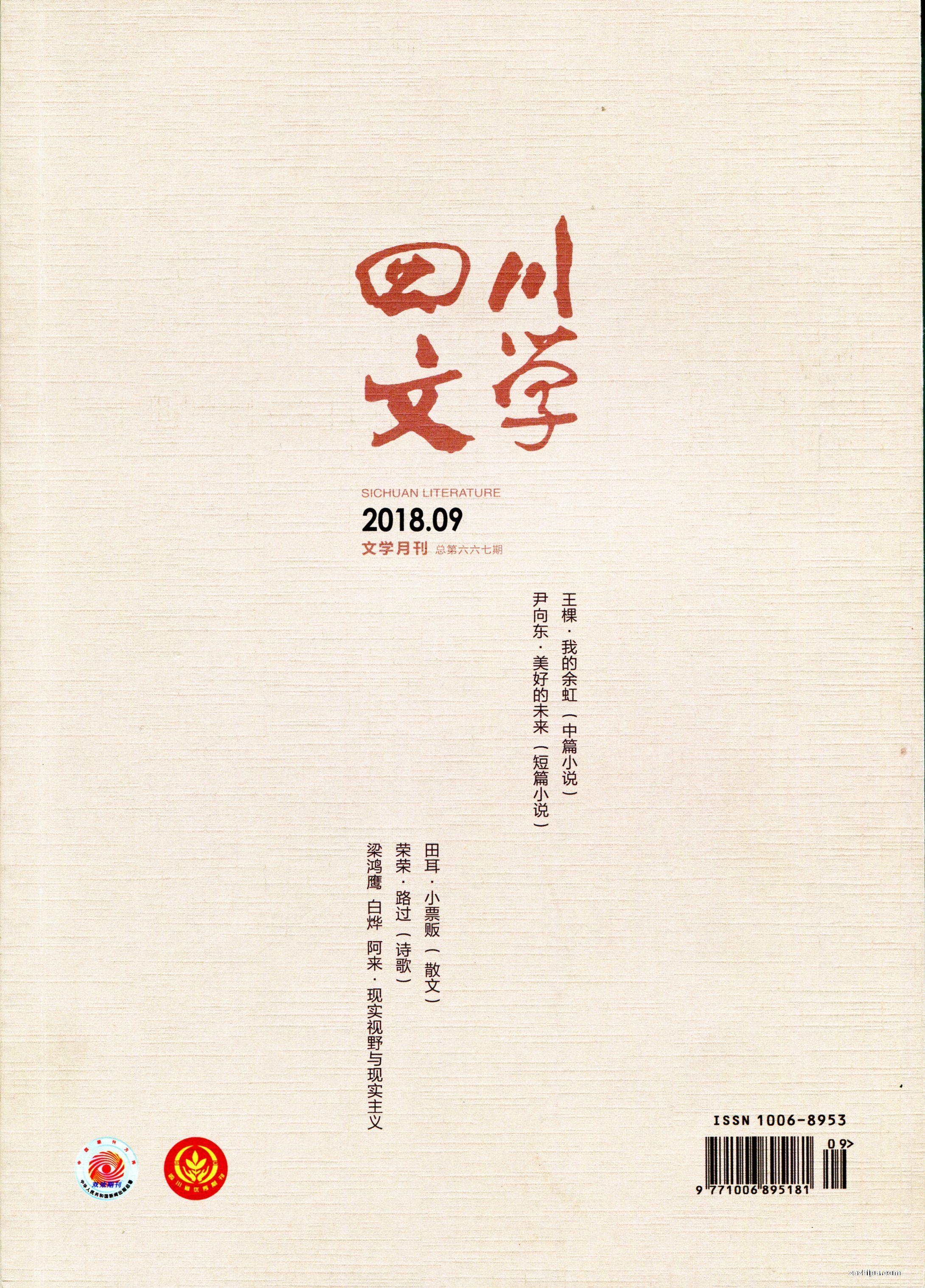 四川文学杂志封面