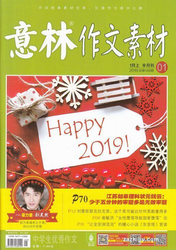 意林作文素材2019年1月第1期-意林作文素材杂志封面,内容精彩试读