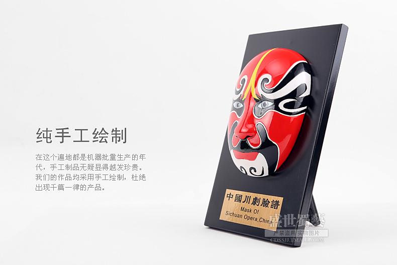 川剧脸谱面具挂件杂志订阅
