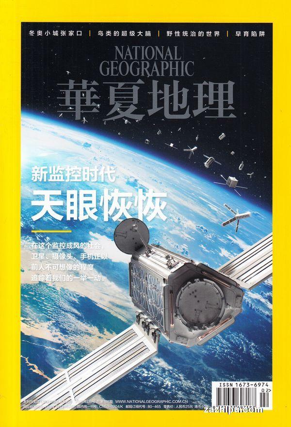 华夏地理杂志封面